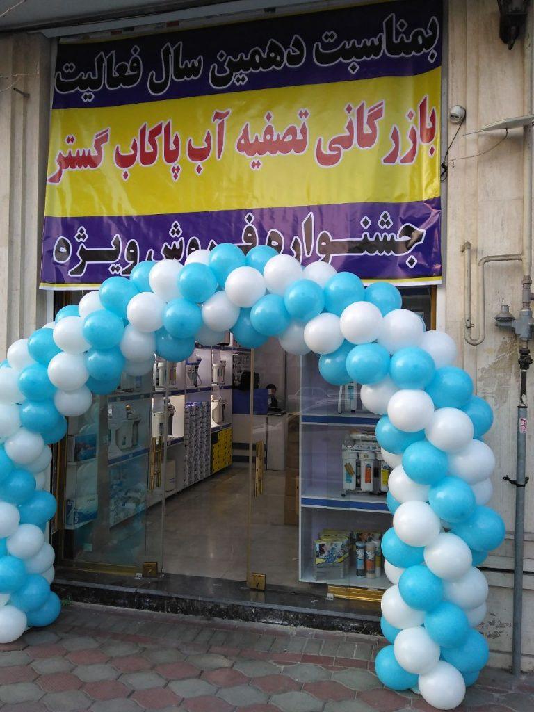 نمایندگی تصفیه آب در تهرانسر
