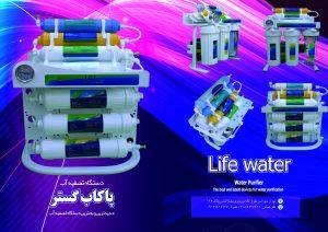 تصفیه اب پاکاب گستر ،مرکز تصفیه آب خانگی در تهران