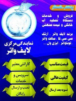 نمایندگی فروش دستگاه تصفیه آب