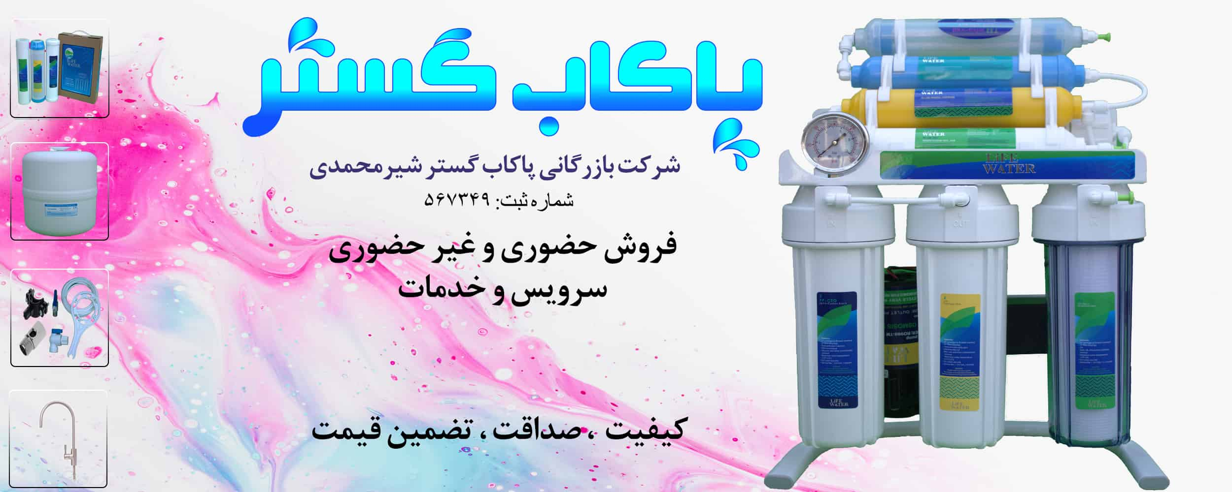 دستگاه تصفیه آب پاکاب گستر